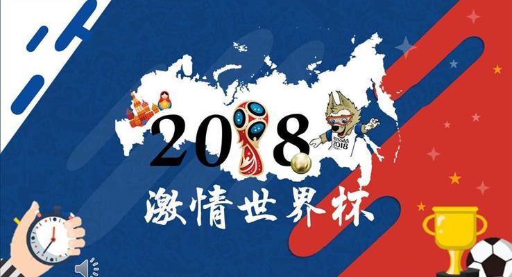 2018激情世界杯PPT模板