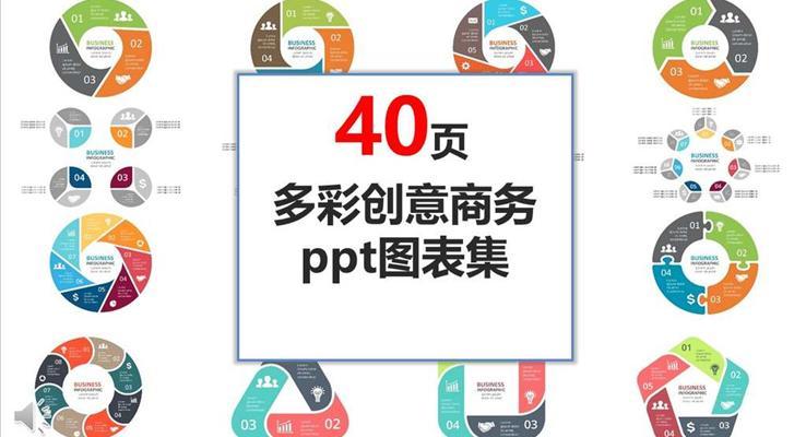 PPT素材图表合集
