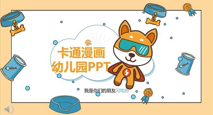 卡通动漫闪电狗主题风格PPT儿童相册之动漫卡通PPT模板