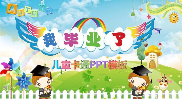 幼儿园毕业相册PPT模板