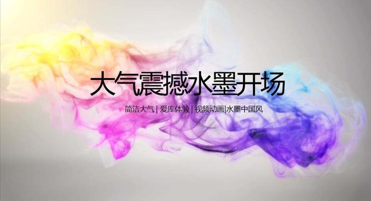 中国风水墨特效动画PPT模板