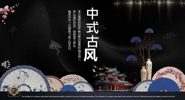 中国风古风淡雅PPT模板