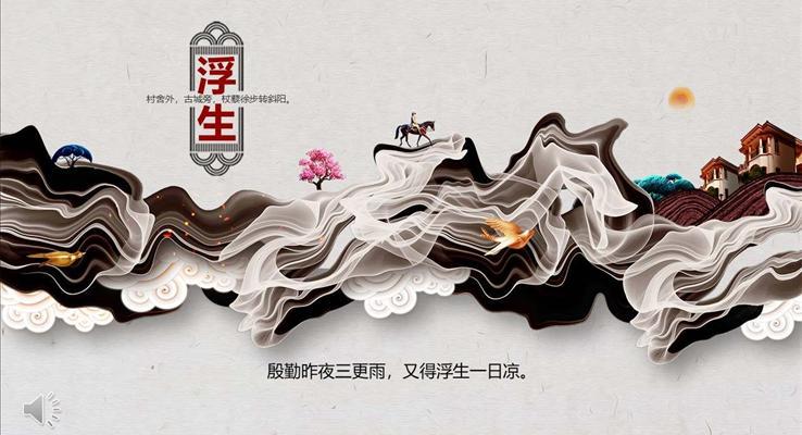 中国风古风PPT模板