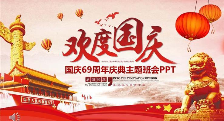 欢度国庆节PPT模板