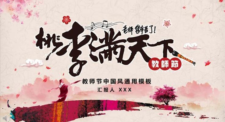 教师节中国风PPT模板