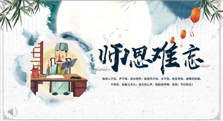 中国风教师节PPT模板