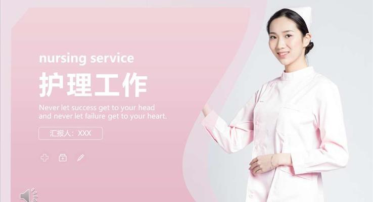 护士护理医疗卫生工作总结汇报PPT模板