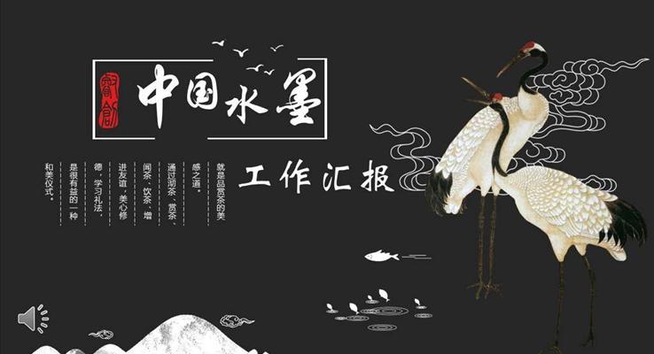 复古中国风水墨PPT模板