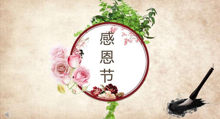 中国风感恩节文化PPT模板