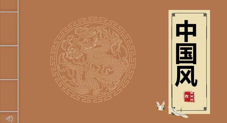 中国风古风古韵PPT模板