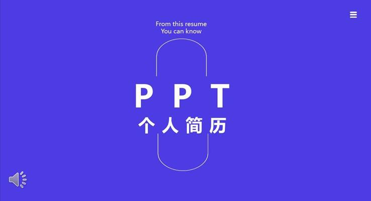 个人简历PPT模板