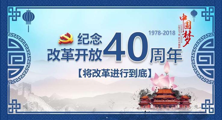 纪念改革开放40周年PPT模板
