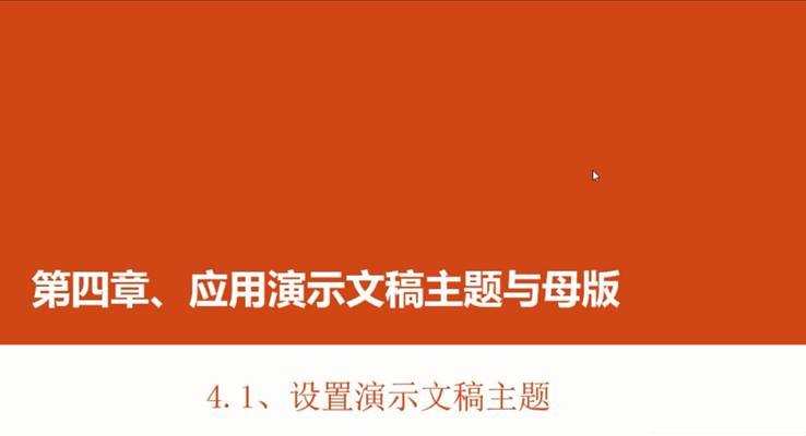 第13章 设置演示文稿主题之PPT视频教程PPT模板