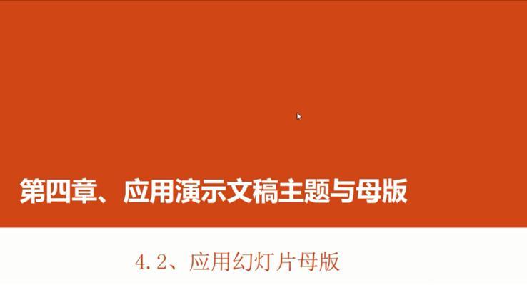 第14章 应用幻灯片母版之PPT视频教程PPT模板
