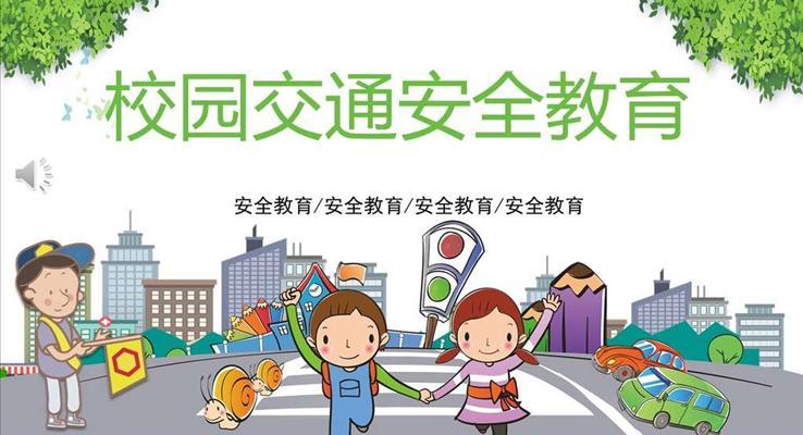 校园交通安全教育PPT课件模板
