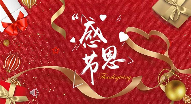 感恩节文化PPT模板