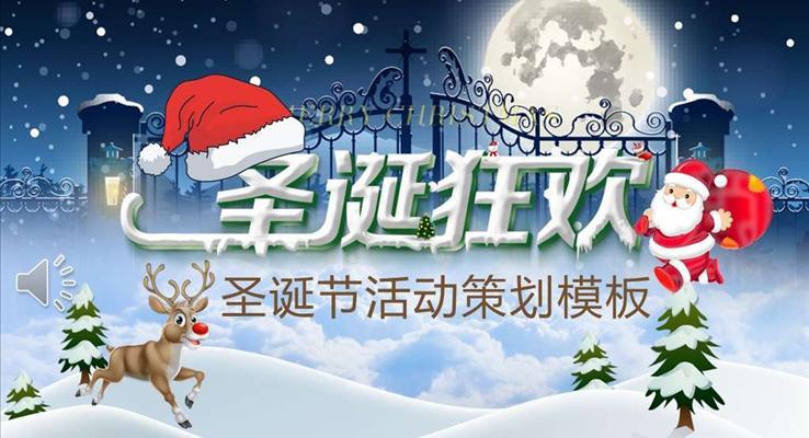 狂欢圣诞节PPT活动策划模板
