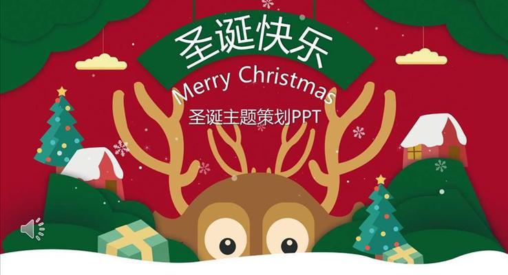 圣诞节主题活动策划PPT模板