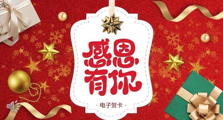 感恩节PPT电子贺卡模板