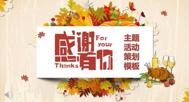 感恩节PPT活动策划规划模板