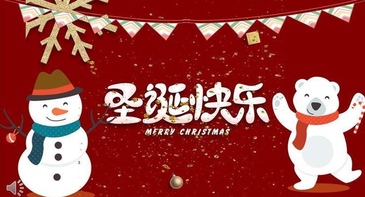 圣诞节快乐PPT模板