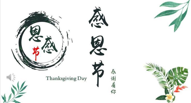 中国风感恩节活动策划PPT模板