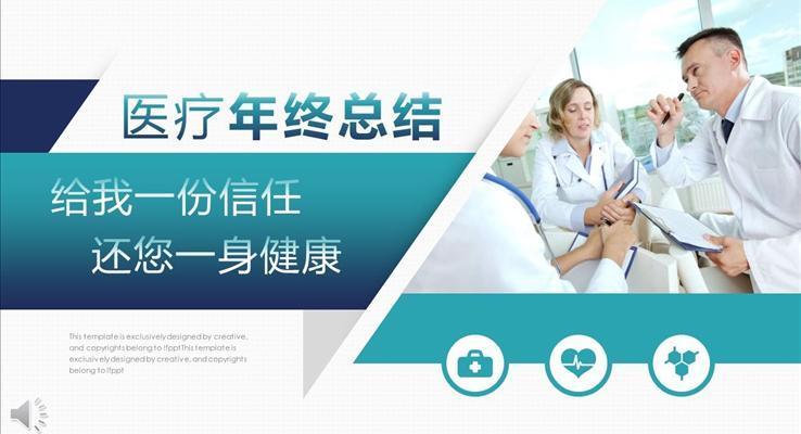 医疗工作年终总结汇报PPT模板