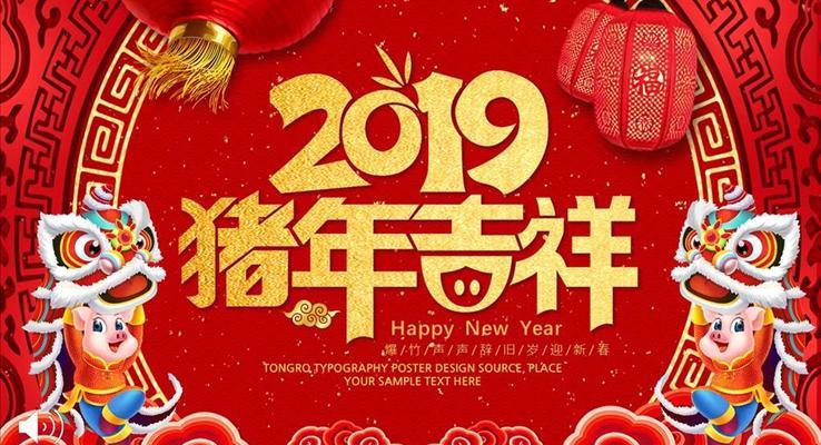 元旦新年祝福贺卡PPT模板