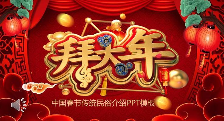 春节习俗介绍PPT模板