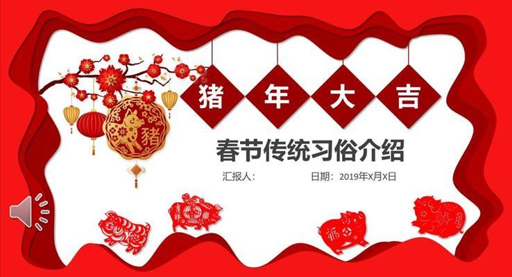 传统春节PPT文化模板