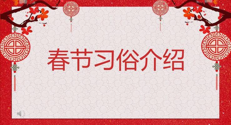 春节PPT文化模板