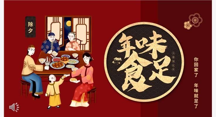 春节PPT模板