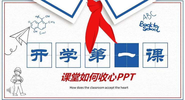 开学第一课PPT课件