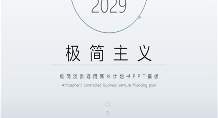 淡雅简洁商务计划书PPT模板