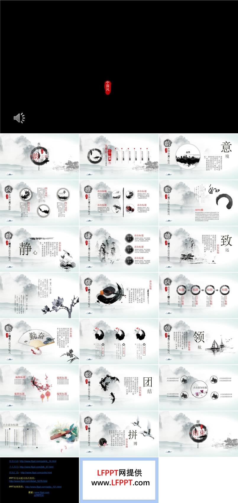 水墨特效动画中国风禅意PPT模板