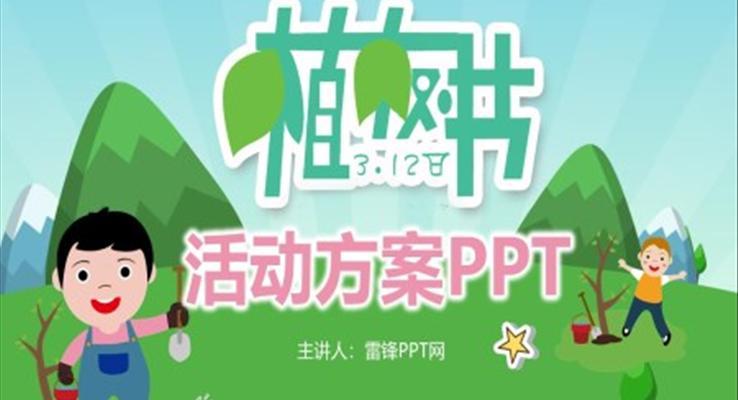 植树节PPT活动策划方案模板