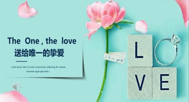 浪漫爱情PPT相册模板