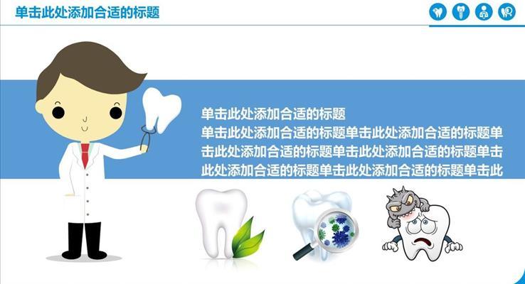 牙科口腔护理ppt动态模板