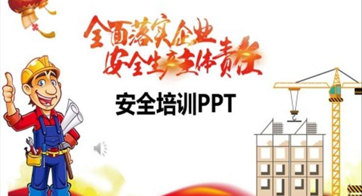 安全生产培训PPT模板