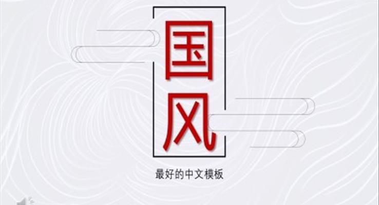 极简中国风PPT模板