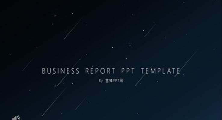 淡雅简洁星空风PPT模板