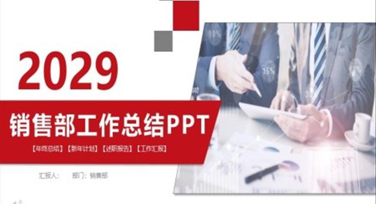 销售部工作总结汇报PPT