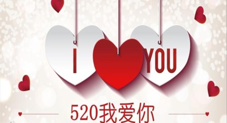 520浪漫爱情PPT模板