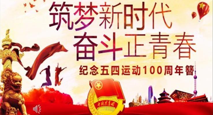 纪念五四运动100周年