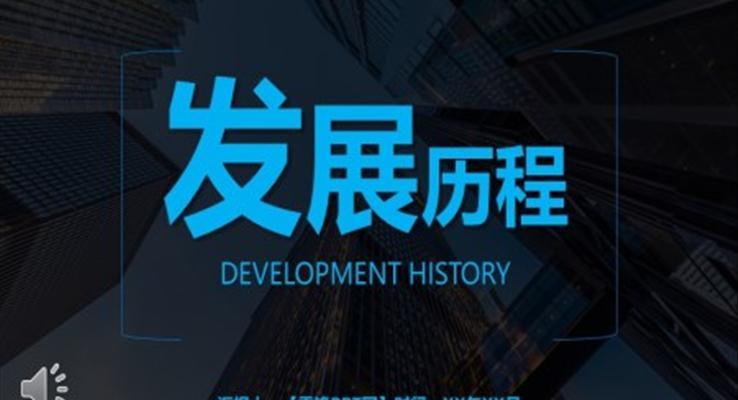 发展历程时间轴PPT素材