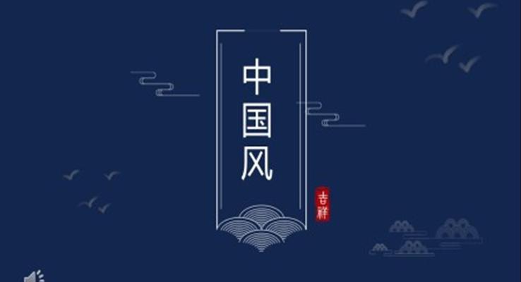 中国风ppt演示