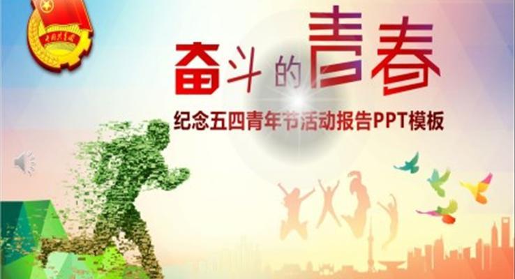 五四青年节PPT活动总结模板