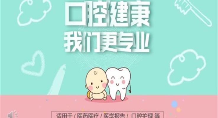 口腔医疗PPT模板