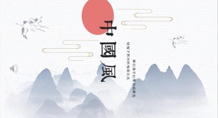 ppt中国风模板