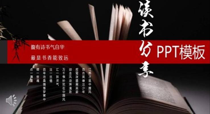 中国风读书分享PPT模板
